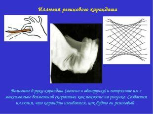 Иллюзия резинового карандаша Возьмите в руку карандаш (можно и авторучку) и п