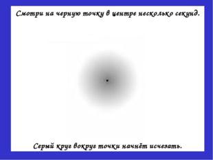 Серый круг вокруг точки начнёт исчезать. Смотри на черную точку в центре неск