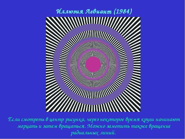 Иллюзия Левиант (1984) Если смотреть в центр рисунка, через некоторое время к...