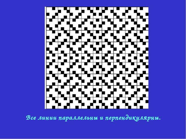 Все линии параллельны и перпендикулярны.
