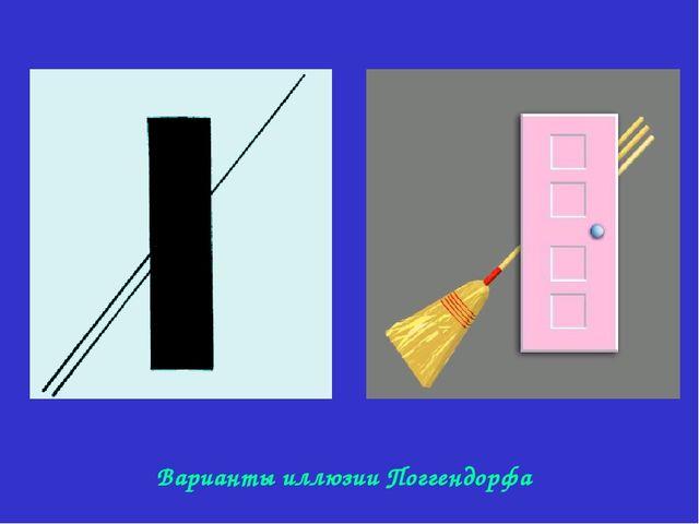 Варианты иллюзии Поггендорфа