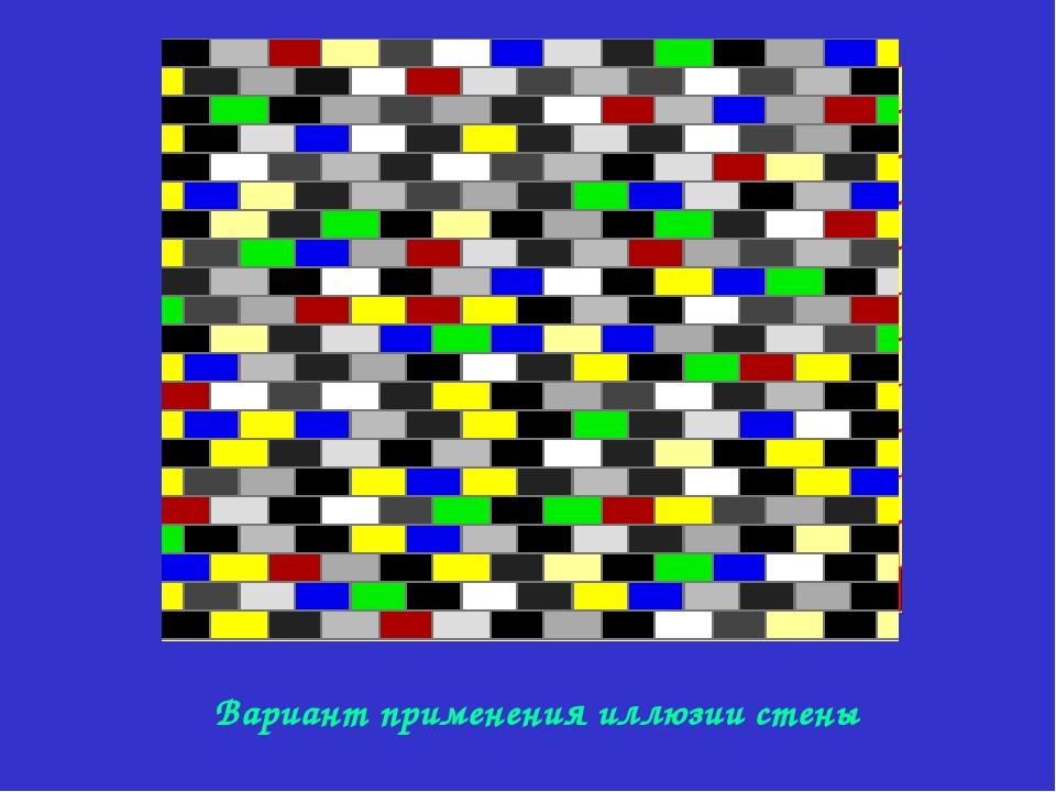 Вариант применения иллюзии стены