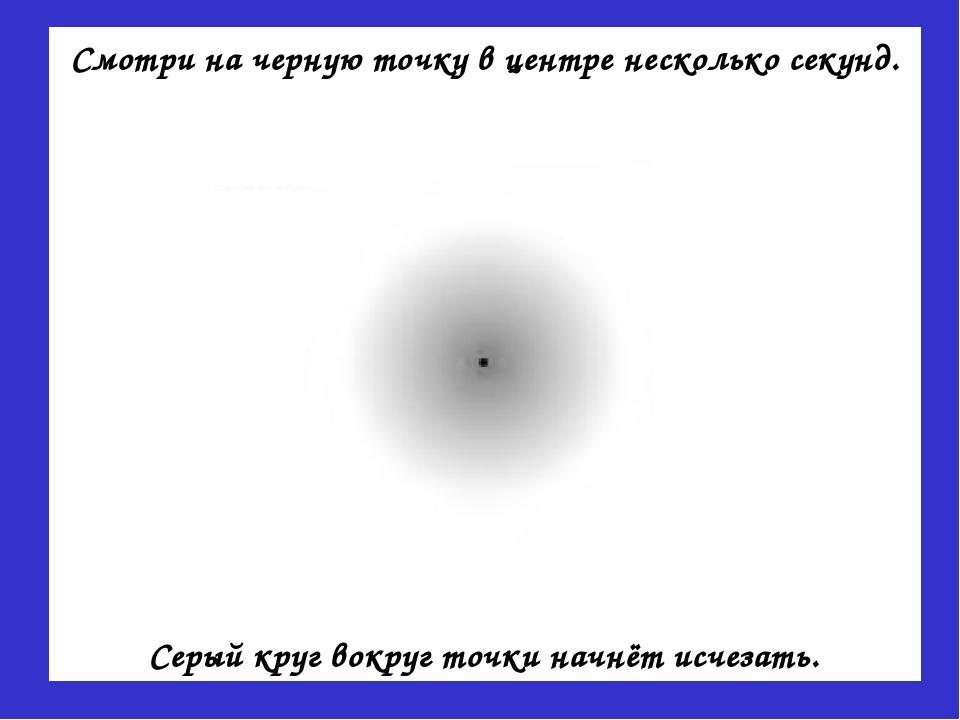 Серый круг вокруг точки начнёт исчезать. Смотри на черную точку в центре неск...