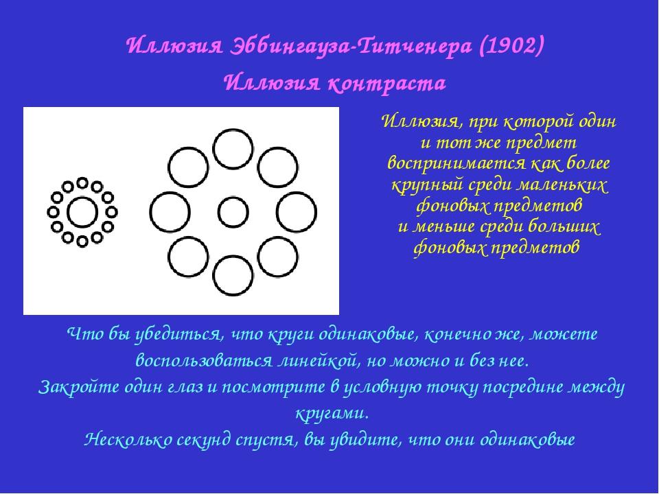 Иллюзия Эббингауза-Титченера (1902) Иллюзия контраста Иллюзия, при которой од...