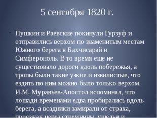 5 сентября 1820 г. Пушкин и Раевские покинули Гурзуф и отправились верхом по