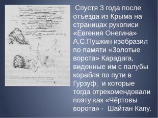 Спустя 3 года после отъезда из Крыма на страницах рукописи «Евгения Онегина»