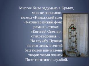 Многое было задумано в Крыму, многое написано: поэмы «Кавказский пленник», «Б