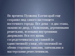 Во времена Пушкина Бахчисарай еще сохранял вид самого настоящего восточного