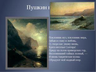 Пушкин в Крыму Поклонник муз, поклонник мира, Забыв и славу и любовь, О, скор