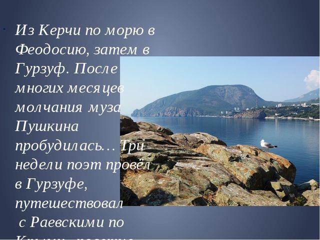 Из Керчи по морю в Феодосию, затем в Гурзуф. После многих месяцев молчания му...
