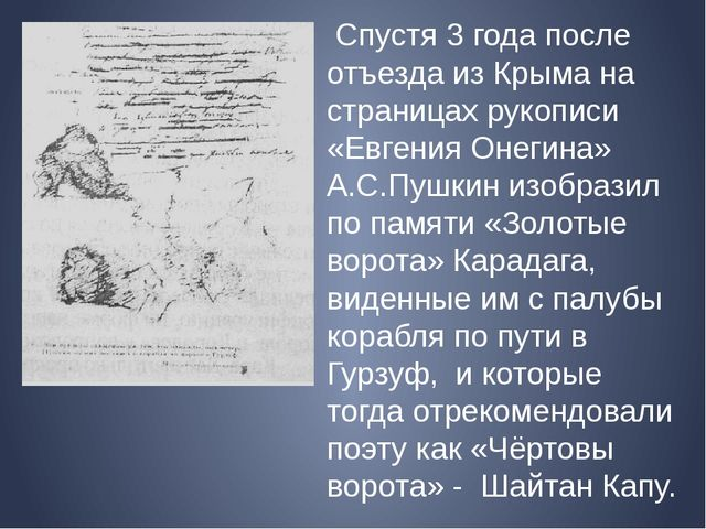 Спустя 3 года после отъезда из Крыма на страницах рукописи «Евгения Онегина»...