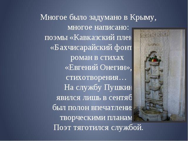 Многое было задумано в Крыму, многое написано: поэмы «Кавказский пленник», «Б...