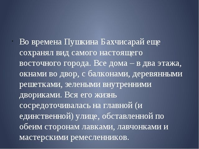 Во времена Пушкина Бахчисарай еще сохранял вид самого настоящего восточного...