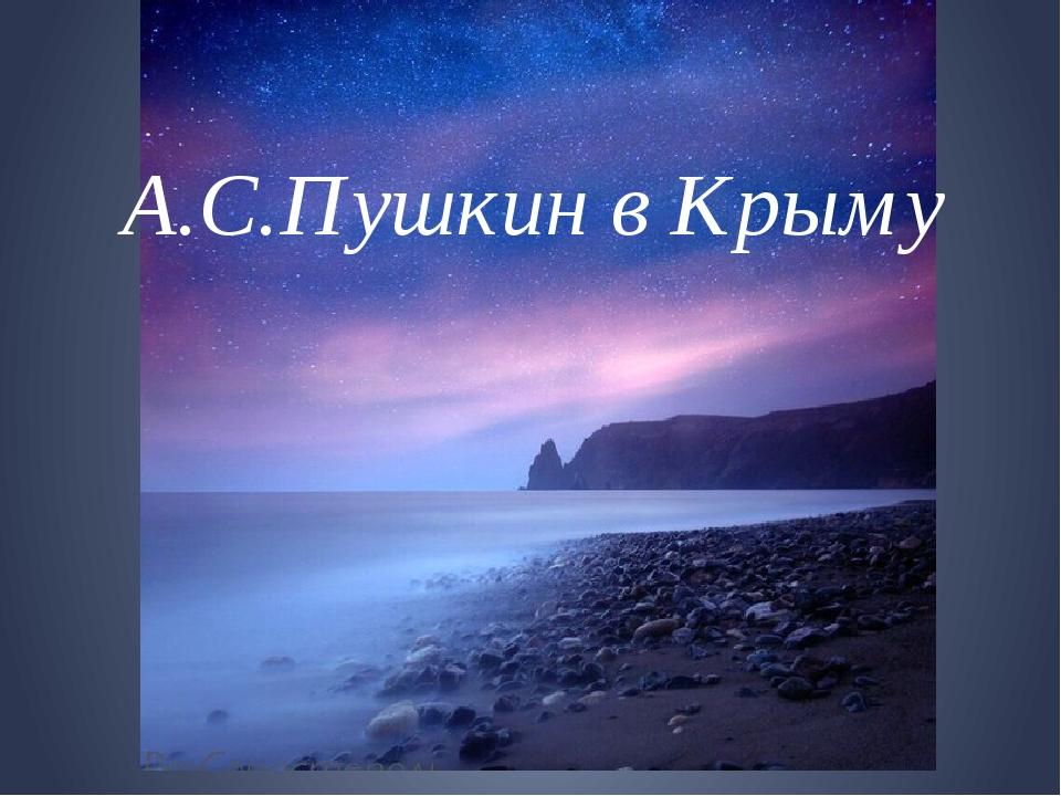А.С.Пушкин в Крыму