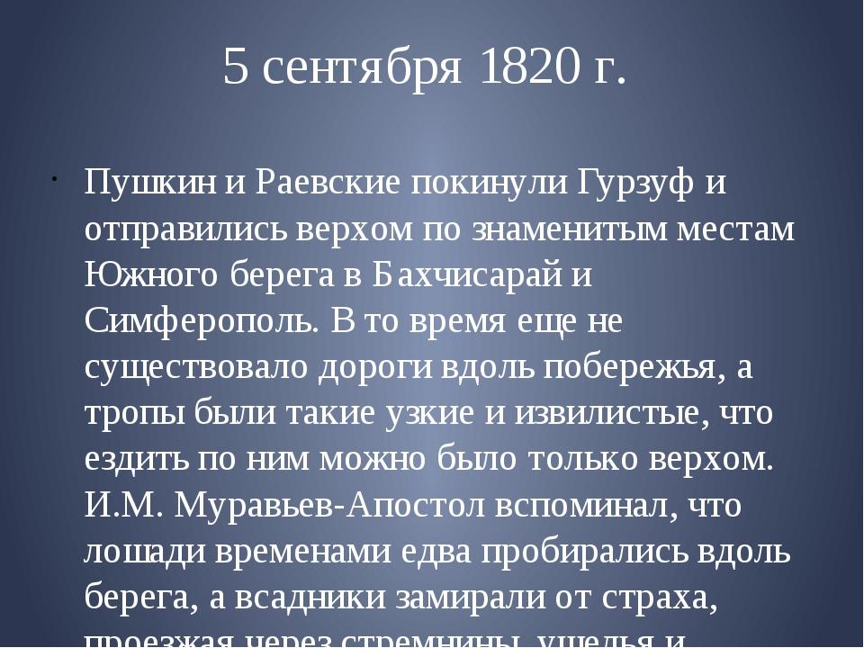 5 сентября 1820 г. Пушкин и Раевские покинули Гурзуф и отправились верхом по...