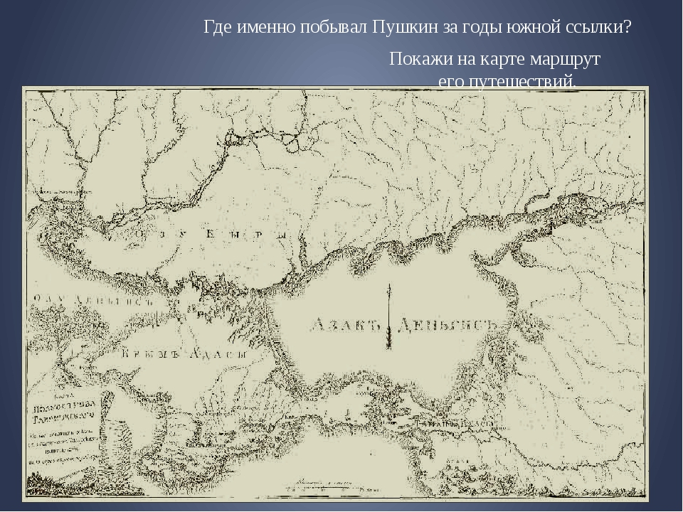 Где именно побывал Пушкин за годы южной ссылки? Покажи на карте маршрут е...