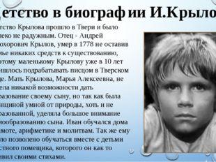 Детство Крылова прошло в Твери и было далеко не радужным. Отец - Андрей Прохо