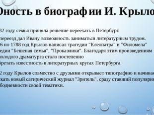 Юность в биографии И. Крылова В 1782 году семья приняла решение переехать в П