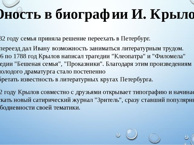 Юность в биографии И. Крылова В 1782 году семья приняла решение переехать в П...