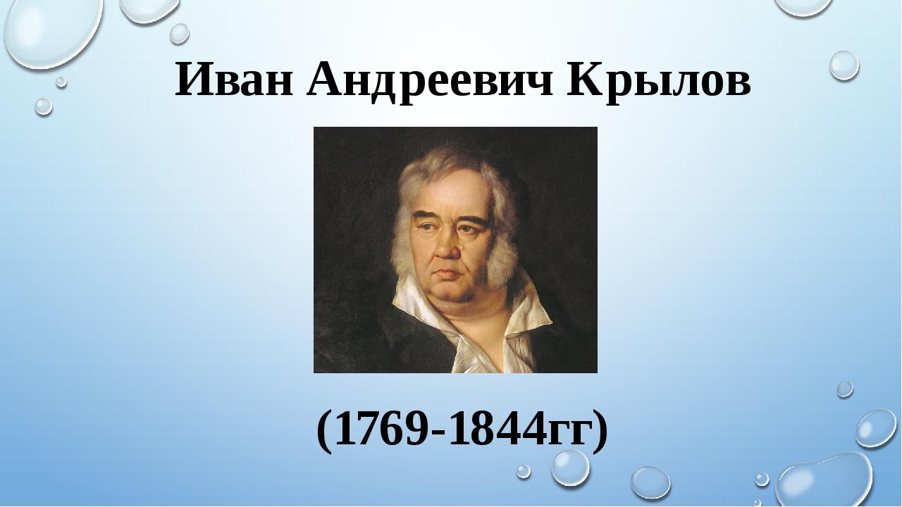 Иван Андреевич Крылов (1769-1844гг)