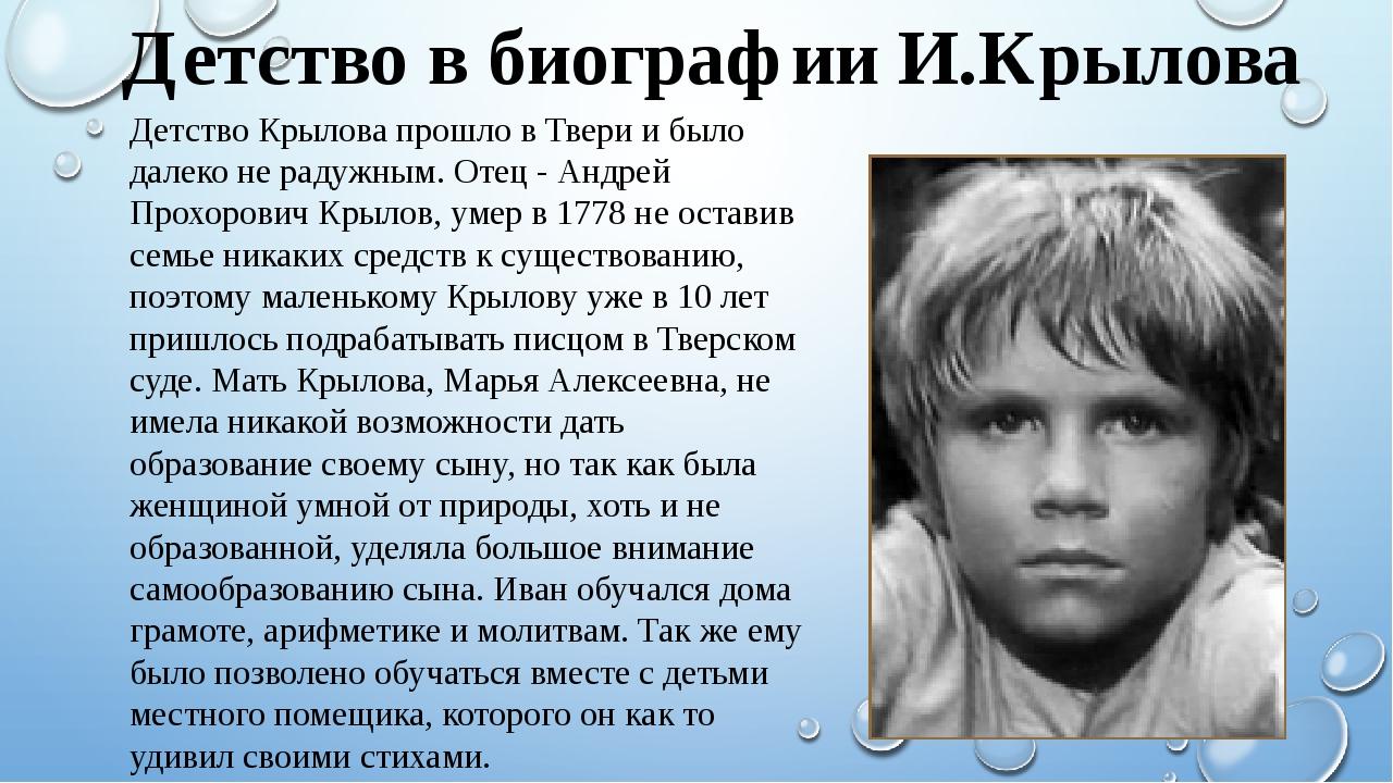 Детство Крылова прошло в Твери и было далеко не радужным. Отец - Андрей Прохо...