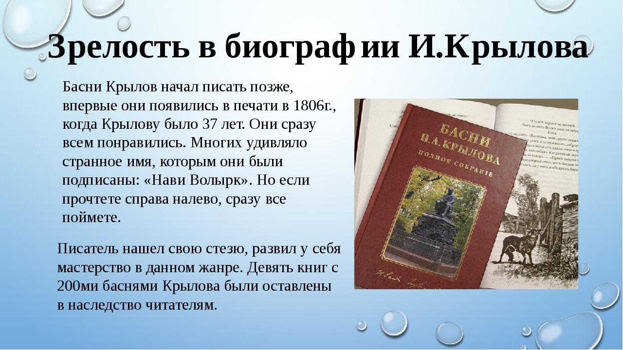 Зрелость в биографии И.Крылова Басни Крылов начал писать позже, впервые они п...