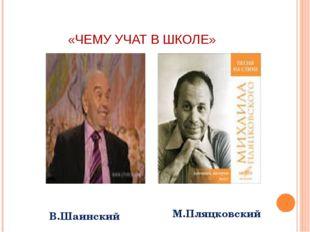 «ЧЕМУ УЧАТ В ШКОЛЕ» В.Шаинский М.Пляцковский