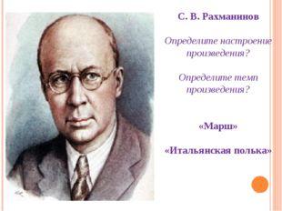 С. В. Рахманинов Определите настроение произведения? Определите темп произвед