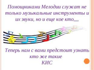 Помощниками Мелодии служат не только музыкальные инструменты и их звуки, но и