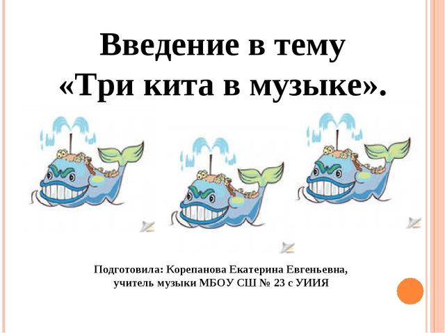 Введение в тему «Три кита в музыке». Подготовила: Корепанова Екатерина Евген...