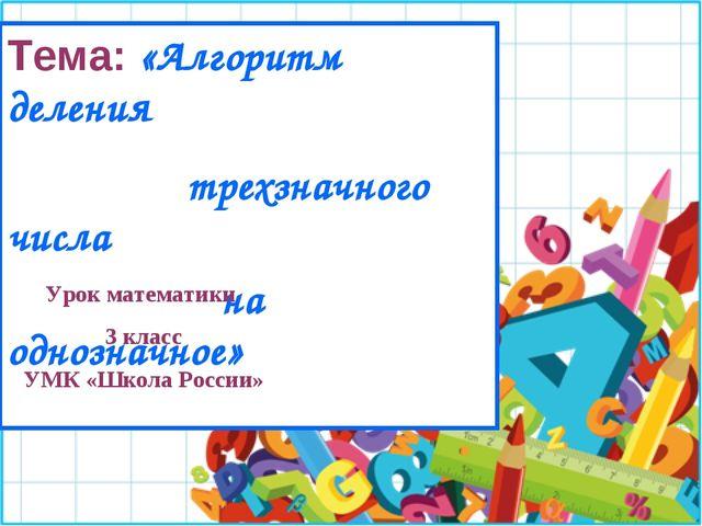 Тема: «Алгоритм деления трехзначного числа на однозначное» Урок математики 3...