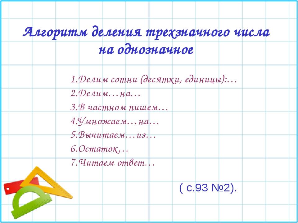 Конспект 3 класс деление на однозначное число петерсон