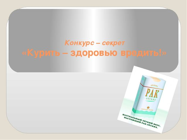 Конкурс – секрет «Курить – здоровью вредить!»