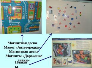 Магнитная доска Макет «Автогородка» Магнитная доска Магниты «Дорожные знаки»