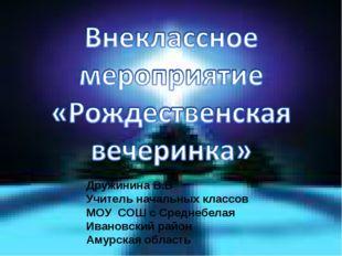 Дружинина В.В Учитель начальных классов МОУ СОШ с Среднебелая Ивановский райо
