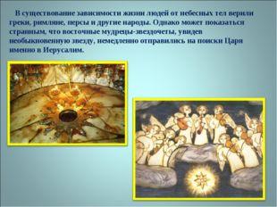 В существование зависимости жизни людей от небесных тел верили греки, римлян