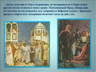 Затем, получив от Бога откровение, не возвращаться в Иерусалим, другим путем