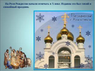 На Руси Рождество начали отмечать в Х веке. Издавна это был тихий и спокойны