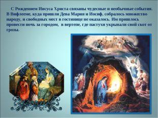 С Рождением Иисуса Христа связаны чудесные и необычные события. В Вифлееме,