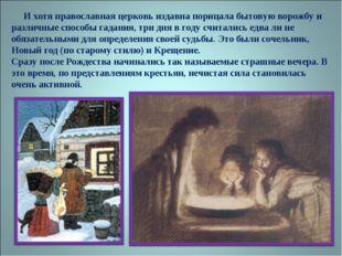 И хотя православная церковь издавна порицала бытовую ворожбу и различные спо