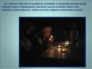 На Святках (обычно во второй их половине, в страшные вечера между Новым годо