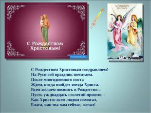 С Рождеством Христовым поздравляем! На Руси сей праздник почитаем. После мног