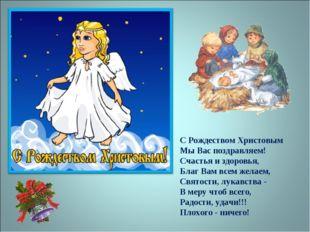 С Рождеством Христовым Мы Вас поздравляем! Счастья и здоровья, Благ Вам все
