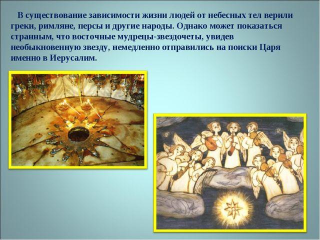 В существование зависимости жизни людей от небесных тел верили греки, римлян...