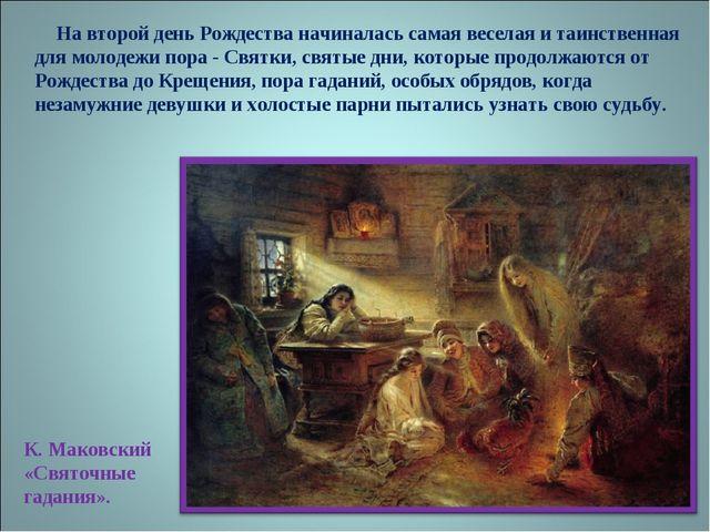 На второй день Рождества начиналась самая веселая и таинственная для молодеж...