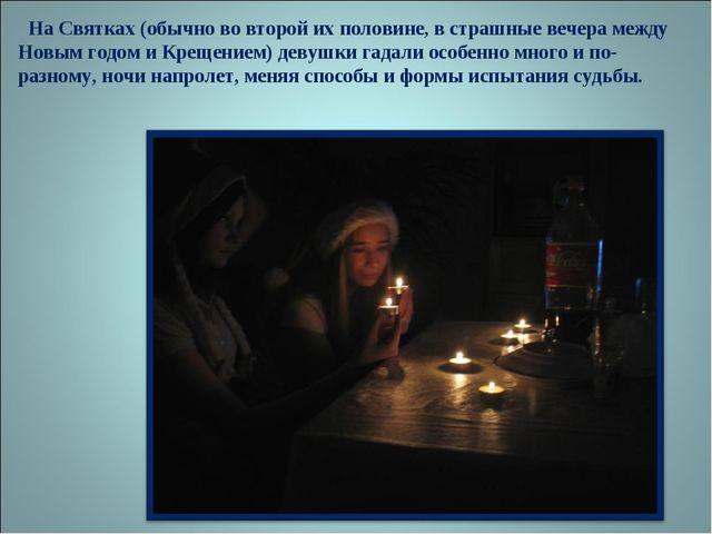 На Святках (обычно во второй их половине, в страшные вечера между Новым годо...