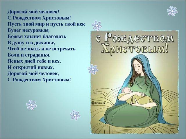 Дорогой мой человек! С Рождеством Христовым! Пусть твой мир и пусть твой век...