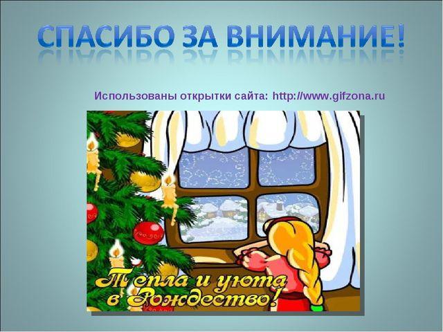 Использованы открытки сайта: http://www.gifzona.ru