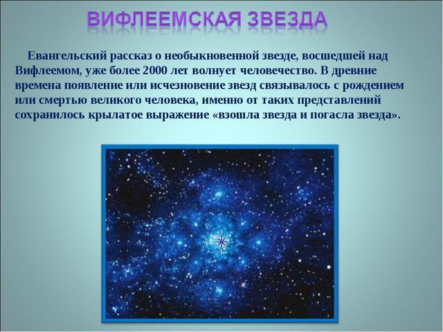 Евангельский рассказ о необыкновенной звезде, восшедшей над Вифлеемом, уже б...
