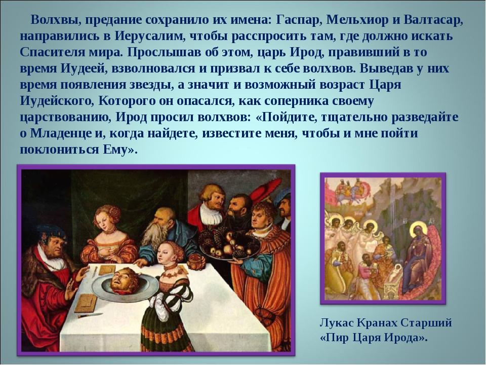 Волхвы, предание сохранило их имена: Гаспар, Мельхиор и Валтасар, направилис...